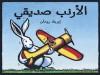My Friend Rabbit - Al Arnab Sadiqi - Eric Rohmann