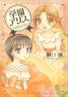 学園アリスイラストファンブック [Gakuen Alice Illustration Fanbook] (花とゆめCOMICSスペシャル) - Tachibana Higuchi