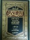 تفسير القرآن الكريم: الفاتحة والبقرة - محمد صالح العثيمين