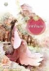 จารจำนาง - อวี๋ฉิง, Yu Ching, พวงหยก
