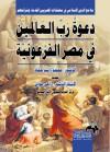 دعوة رب العالمين في مصر الفرعونية - محمد راشد حماد, زاهي حواس