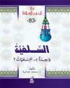 السلفية : واحدة أم سلفيات - محمد عمارة