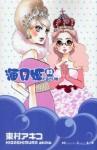 海月姫 3 [Kuragehime] (海月姫 / Princess Jellyfish #3) - Akiko Higashimura