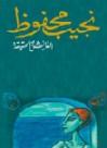 العائش في الحقيقة - Naguib Mahfouz, نجيب محفوظ
