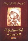 المجموعة الكاملة لمؤلفات جبران خليل جبران العربية - Kahlil Gibran, جبران خليل جبران, سامي ج الخوري