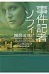 事件記者ソフィ 贖罪の逃亡 (文庫) - Pamela Clare, パメラ ・クレア, 中西和美