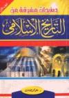صفحات مشرقة من التاريخ الإسلامي - علي محمد الصلابي