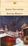 Доктор Живаго - Boris Pasternak