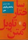 ساختار و تأویل متن - Babak Ahmadi / بابک احمدی