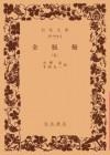 金瓶梅5 - 笑笑生, 小野 忍, 千田 九一
