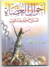 أحوال العصاة المستراح منهم عند الموت - سيد بن حسين العفاني