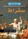 سقراط - مجدي كامل