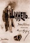 المعطف - Nikolai Gogol, نيقولاي غوغول, أبو بكر يوسف