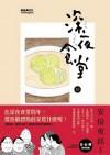 深夜食堂 10 - Yaro Abe
