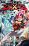 Yu-Gi-Oh! Zexal, Vol. 1 - Kazuki Takahashi, Shin Yoshida, Naohito Miyoshi