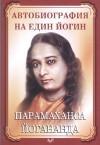 Автобиография на един йогин - Paramahansa Yogananda