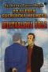 Huxtablova šola (Po sledeh Sherlocka Holmesa) - Arthur Conan Doyle