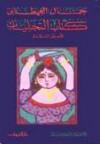 كتاب التجليات :الأسفار الثلاثة - جمال الغيطاني