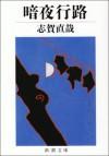 Dark Night Journey [Japanese Edition] - Naoya Shiga