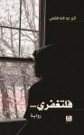 فلتغفري ... Faltaghfiri / Please Forgive! - أثير النشمي Athir al Nishmi