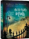 The Cuckoos Calling (Chinese Edition) - J.K. Rowling