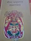 Lila Majumdar Rachanasamagra 1 - Leela Majumdar