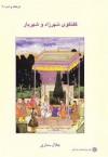 گقتگوی شهرزاد و شهریار - جلال ستاری