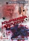 Кървава власт (Кървава власт, #1) - Веселин Стаменов, Сибин Майналовски