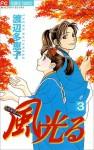 Kaze Hikaru: 3 - Taeko Watanabe