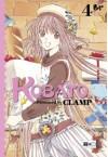 Kobato, Volume 4 - CLAMP, Claudia Peter
