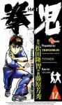 拳児 12 (小学館文庫) - 松田 隆智