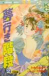 夢行き階段 2 - Yukari Kawachi