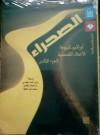 الأعمال القصصية - ج2 - الصحراء - أوراثيو كيروجا, رزق أحمد بهنسي, محمد أبو العطا, Horacio Quiroga