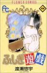 Fushigi Yugi Vol. 4 (Fushigi Yugi) (In Japanese) - Yuu Watase