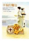 幸福的麵包 - Yukiko Mishima, 三島有紀子, 王蘊潔