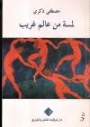 لمسة من عالم غريب - مصطفى ذكري