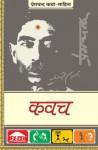 Kavach (कवच) - Munshi Premchand