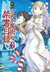 新約 とある魔術の禁書目録 8 - Kazuma Kamachi, Kiyotaka Haimura