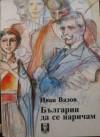 Българин да се наричам - Иван Вазов