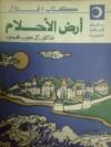 أرض الأحلام - زكي نجيب محمود