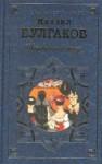 Театральный роман - Mikhail Bulgakov, Mikhail Bulgakov