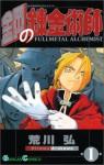 鋼の錬金術師 1 (Fullmetal Alchemist 1) - Hiromu Arakawa
