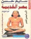 الأدب المصري القديم أو أدب الفراعنة - الجزء الأول - سليم حسن