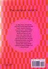 The noulipian Analects - Christine Wertheim, Matias Viegener