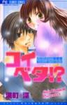 Koi Beta!? - Shin Yumachi