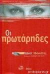 Οι πρωτάρηδες - Αλεξάνδρα Κονταξάκη, Janet Evanovich