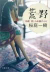 荒野(こうや) 16歳 恋しらぬ猫のふり: 3 (Japanese Edition) - 桜庭 一樹