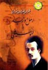 رمل وزبد والموسيقى - Kahlil Gibran, Kahlil Gibran