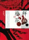 鮮血梅花 - Yu Hua