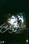 قلب تو شاعری است - Kahlil Gibran, چیستا یثربی, رامین شیخانی
